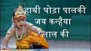 'Haathi Ghora Palki, Jai Kanhaiya Lal Ki' - Jai Sri Krishna