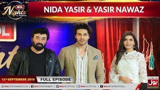 BOL Nights with Ahsan Khan | Nida Yasir | Yasir Nawaz | 12th September 2019 | BOL Entertainment