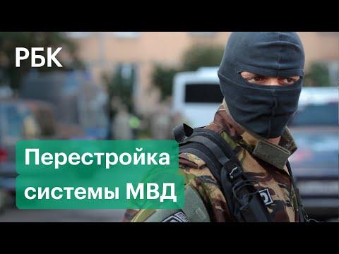 """Перестройка """"силового блока"""": идея об изменении системы МВД"""