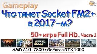 Бюджетный процессор AMD и GeForce GTX 1050: что потянет? Тест в 50+ играх! Часть 1