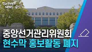 한국선거방송 뉴스(9월 3일 방송) 영상 캡쳐화면