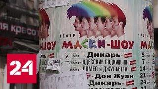 Одесские рассказы. Документальный фильм Алисы Романовой - Россия 24