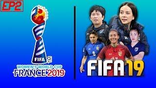 FIFA19พากย์ไทย/ฟุตบอลหญิงทีมชาติไทยตะลุยบอลโลก2019