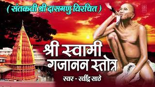 श्री गजानन स्तोत्र - रवींद्र साठे || SHREE GAJANAN STOTRA - RAVINDRA SATHE || SWAMI GAJANAN - |
