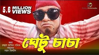 Ghetu Caca । ঘেটু চাচা | Ft Akhomo Hasan & Nayan Babu । New Bangla Natok