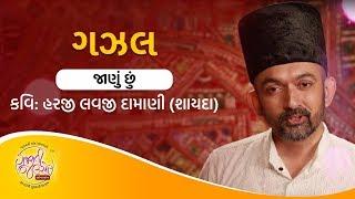 Gazal : Janu Chhu (I know)   Chirag Vohra   Kavi Shayda - Harji Lavji Damani   Gujarati Jalso Online