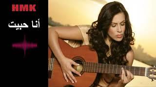 غريس ديب - انا حبيت | كلمات مروان خوري | Grace Deeb - Ana Habeat تحميل MP3