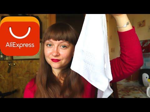 Распаковка посылки из Китая / полотенце с Алиэкспресс (Aliexpress)