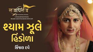 Shyam Jhule Hindola | Kinjal Dave New Song | Raajadhiraaj