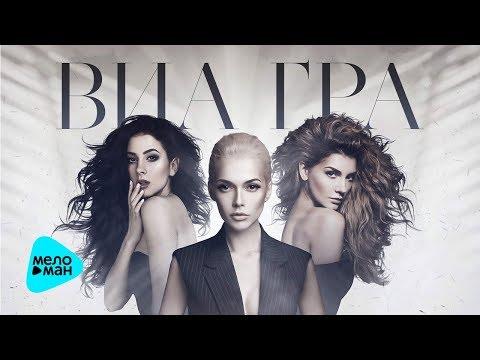 ВИА Гра - Мое сердце занято (Official Audio 2017)