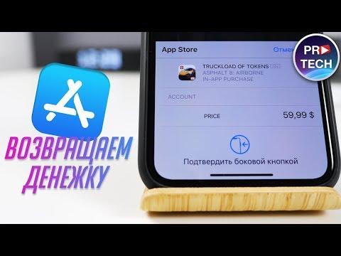 Как вернуть деньги в App Store? Отменяем встроенные (внутриигровые) покупки Apple