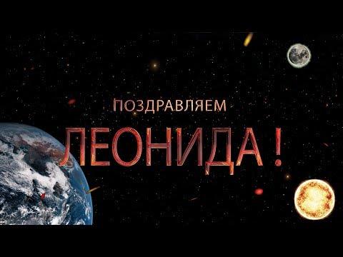 Поздравляем Леонида с днём рождения!  Поздравления по именам. арТзаЛ