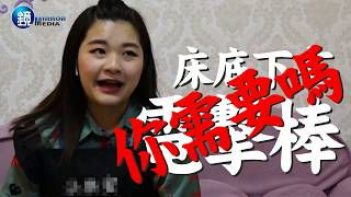 【新聞內幕】替男客服務影片瘋傳  正妹除毛師遭偷拍憤提告|鏡週刊