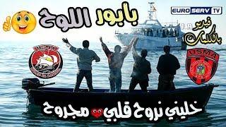 مازيكا Ouled El Bahdja 2018 - Babour Ellouh - بابور اللوح - USMA 2018 تحميل MP3