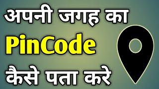 Apna Pin Code Kaise Pata Kare   Apne Shehar Ka Pin Code Kaise Pata Kare   Current Location Pin Code