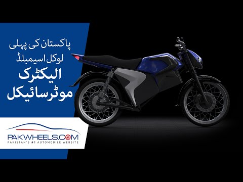 INER-Z Electric Bike At PAPS 2020 | PakWheels