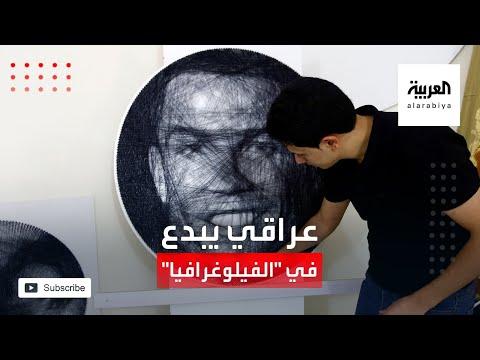 العرب اليوم - شاهد: فنان عراقي يبدع أعمالا فنية بالمسامير والخيوط