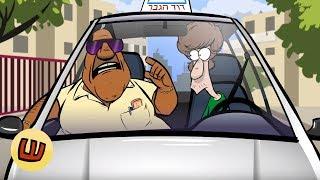 שיעור נהיגה משוגע