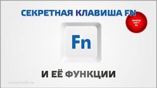 Клавиша FN на ноутбуке