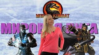 """Мировая лига. """"Mortal Kombat"""" и другие увлечения хоккеистов"""