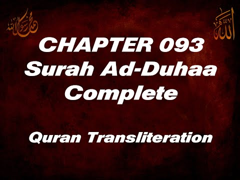 Qur'an Surah 099 Az-Zalzala Synchronized Arabic/English with