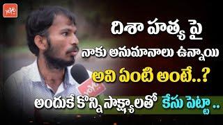 Common Man Sensational Facts on Disha Case   KCR   TS Police   Dr Disha Hyderabad   YOYO TV NEWS