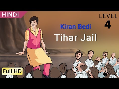 किरण बेदी, तिहाड़ जेल : Learn Hindi with subtitles - Story for Children