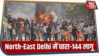 Breaking News: North-East Delhi में धारा-144 लागू हिंसा में 10 प्रदर्शनकारी