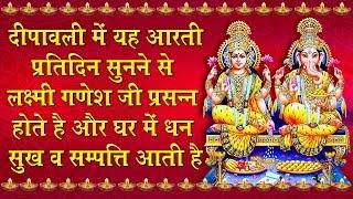 दीपावली में यह आरती प्रतिदिन सुनने से लक्ष्मी गणेश जी प्रसन्न होते है और घर में धन सुख सम्पति आती है