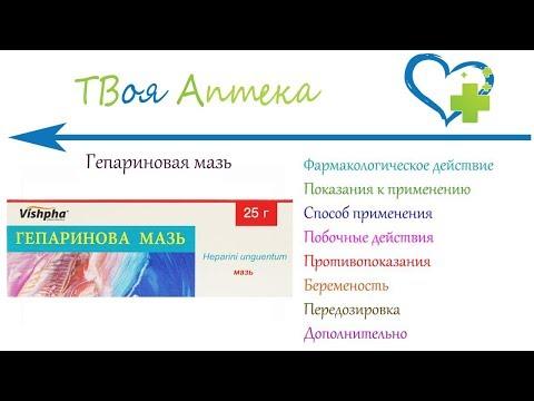Гепариновая мазь - показания (видео инструкция) описание, отзывы