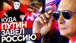 На каком месте ЭКОНОМИКА РОССИИ? | Быть Или