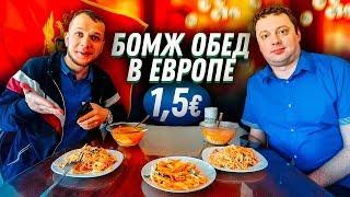 Обед за 1 евро в Черногории