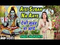 ऐसी सुबह ना आये I Aisi Subah Na Aaye I MADHUSMITA I Morning Shiv Bhajan I New Latest Full HD Video