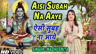 ऐसी सुबह ना आये I Aisi Subah Na Aaye I   - YouTube