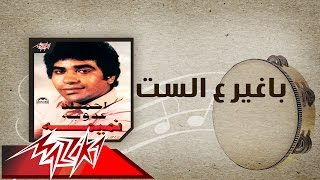 تحميل اغاني مجانا Bagheer Ala El Set - Ahmed Adaweyah باغير ع الست - احمد عدويه