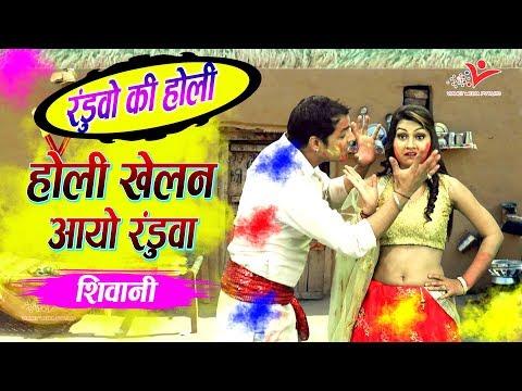 होली खेलन आयो रँडुवा - शिवानी का बहुत ही चुलबुला होली डांस गीत || Holi Khelan Aayo Randua