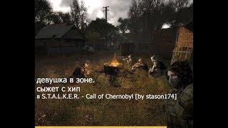 сюжет с хип в S.T.A.L.K.E.R. - Call of Chernobyl [by stason174]