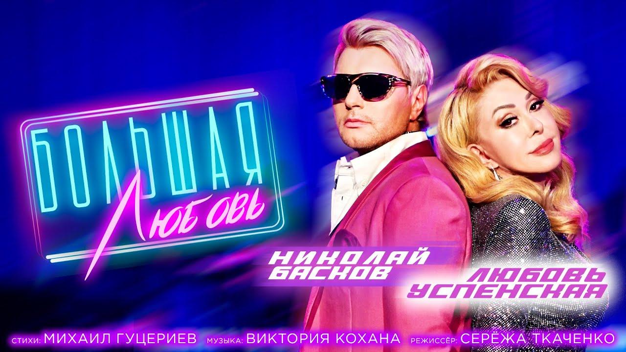 Николай Басков и Любовь Успенская — Большая любовь