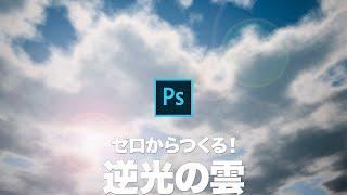 ゼロからつくる!青空と逆光の雲