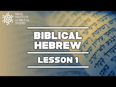 Recorded Lesson - Biblical Hebrew - Lesson 1
