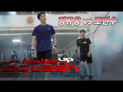[매치업스쿼시] 정규웅 vs 조민수(세화스쿼시)