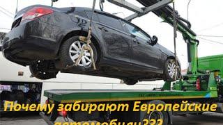 Почему забирают европейские автомобили ?