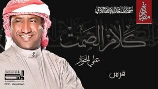 مازيكا علي الخوار - فرس (النسخة الأصلية) | مبادرة حمدان بن محمد للابداع الأدبي تحميل MP3