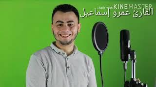 تحميل اغاني تلاوة قرآنية هادئة من سورة ص MP3