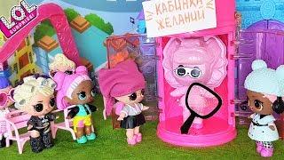 КУКЛЫ ЛОЛ #HAIRGOALS КУДА ДЕЛИСЬ ВОЛОСЫ? Мультик куклы Лол Даринелка #мультики