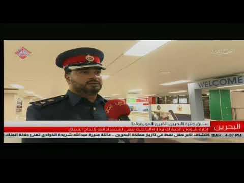 ادارة شؤون الجمارك بوزارة الداخلية  تسعي استعداداتها لنجاح السباق   2018/4/5