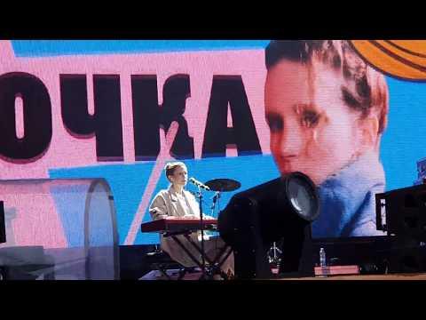 Монеточка - Козырный туз Live @ Bosco Fresh Fest 2019-6-29 Москва