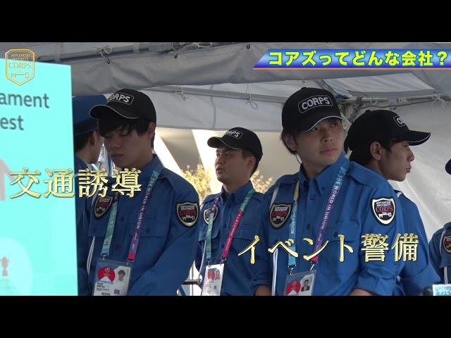 株式会社コアズ東京事業本部採用PR動画