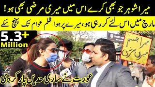 March Main Isliye Kar Rahi Ho, Meri Najaiz Jagah Par Hath Phirta Raha   8 March 2021   Lahore Rang