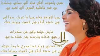 نوال الكويتيه - ياشوق 2013 - ألبوم نوال 2013 ^^ بنتج نوال تحميل MP3